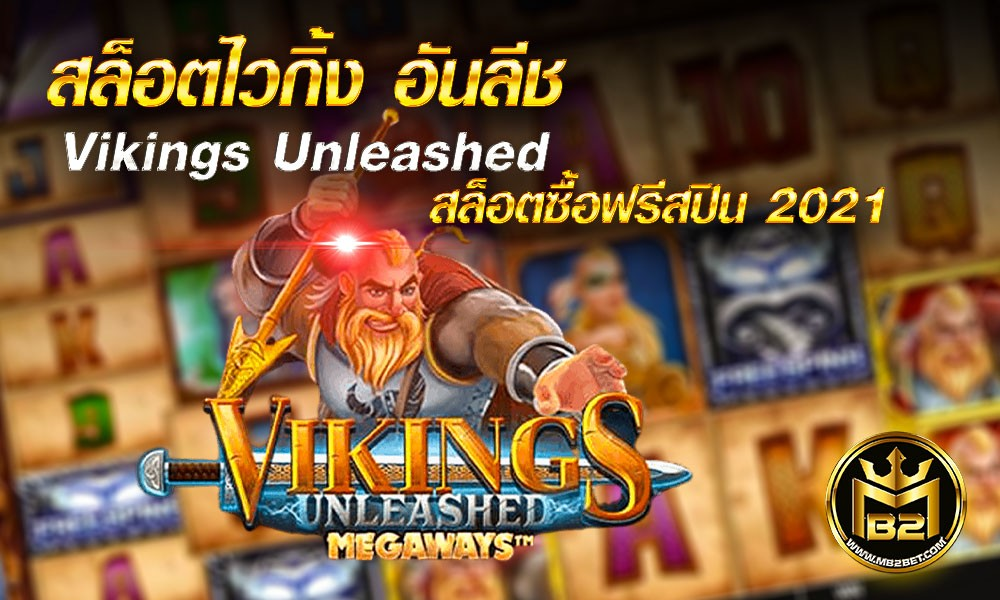 สล็อตไวกิ้ง อันลีช Vikings Unleashed สล็อตซื้อฟรีสปิน 2021