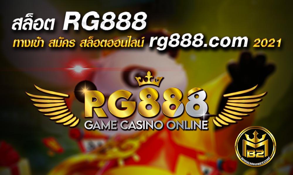 สล็อต RG888 ทางเข้า สมัคร สล็อตออนไลน์ rg888.com 2021