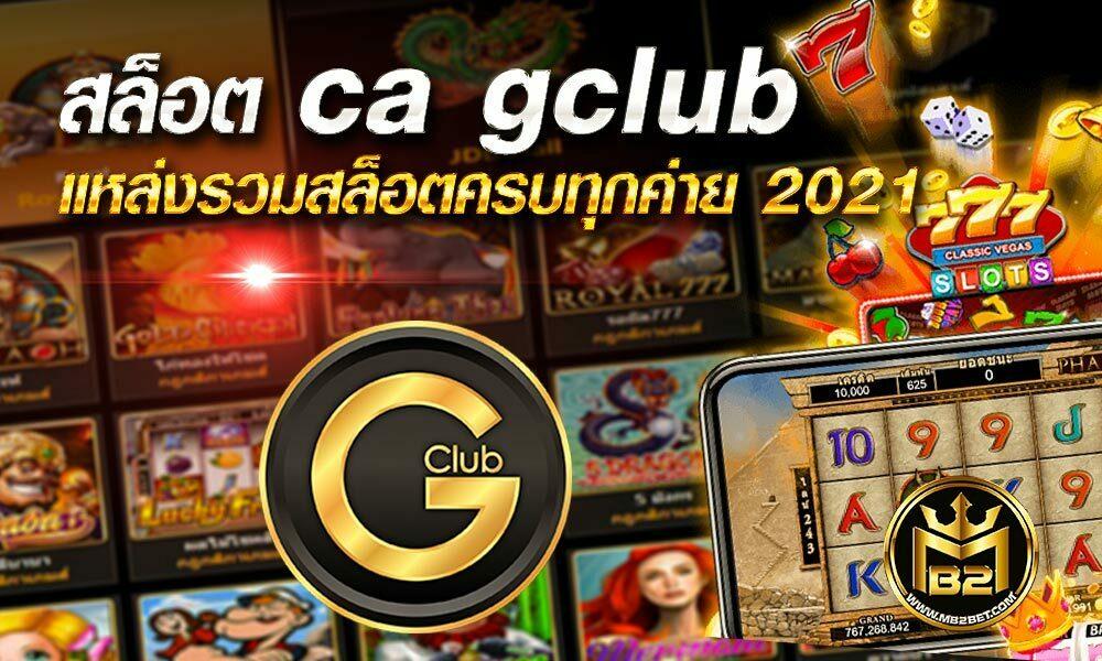 สล็อต ca gclub สล็อตจีคลับ แหล่งรวมสล็อตครบทุกค่าย 2021