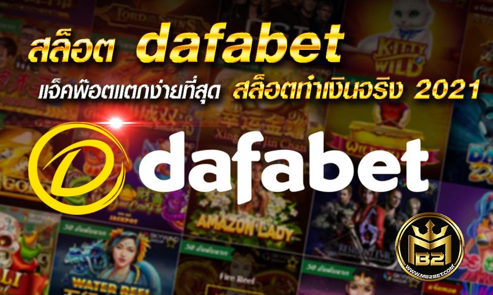 สล็อต dafabet แจ็คพ๊อตแตกง่ายที่สุด สล็อตทำเงินจริง 2021