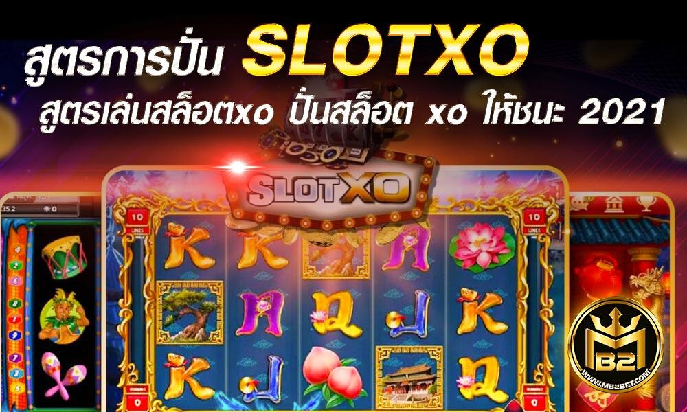 สูตรการปั่น SLOTXO สูตรเล่นสล็อตxo ปั่นสล็อต xo ให้ชนะ 2021