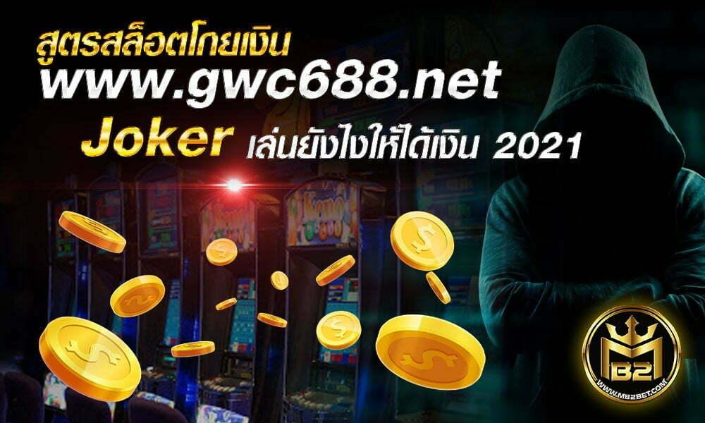 สูตรสล็อตโกยเงิน www.gwc688.net Joker เล่นยังไงให้ได้เงิน 2021
