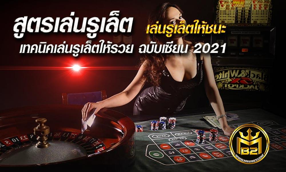 สูตรเล่นรูเล็ต เล่นรูเล็ตให้ชนะ เทคนิคเล่นรูเล็ตให้รวย ฉบับเซียน 2021
