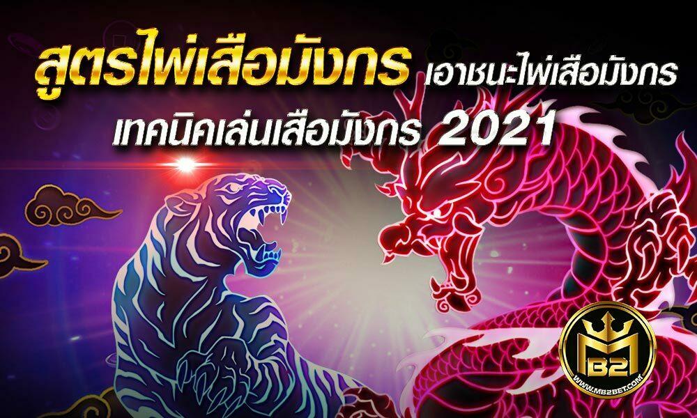 สูตรไพ่เสือมังกร เอาชนะไพ่เสือมังกร เทคนิคเล่นเสือมังกร 2021