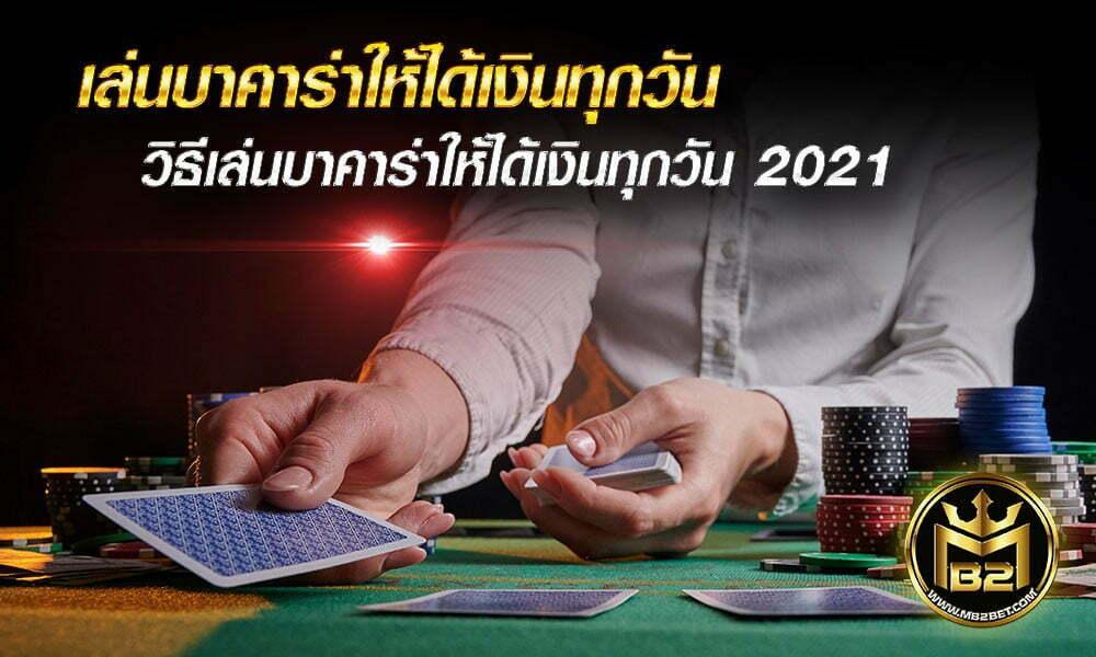 เล่นบาคาร่าให้ได้เงินทุกวัน วิธีเล่นบาคาร่าให้ได้เงินทุกวัน 2021