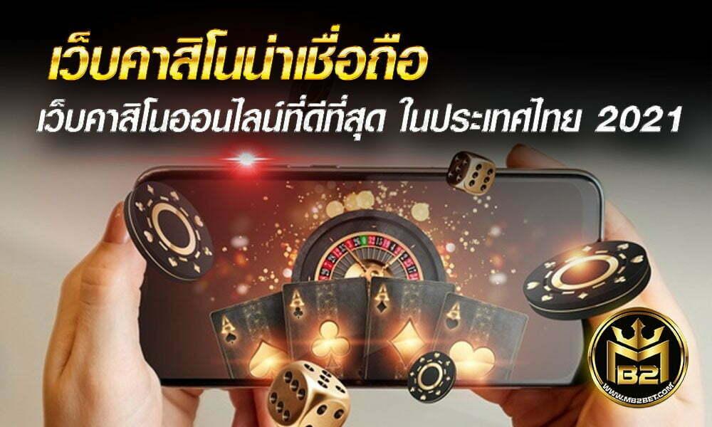 เว็บคาสิโนน่าเชื่อถือ เว็บคาสิโนออนไลน์ที่ดีที่สุด ในประเทศไทย 2021