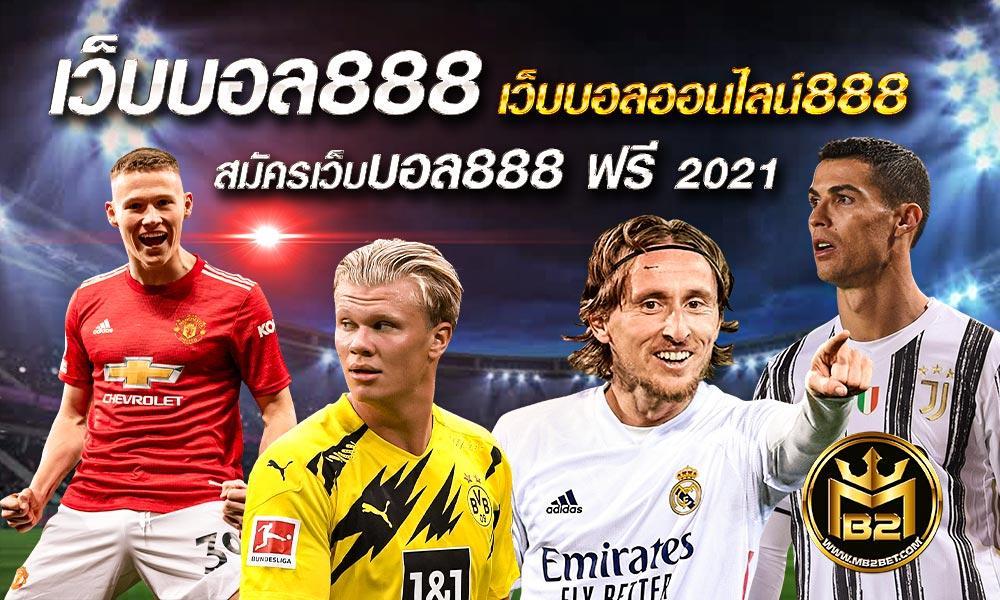 เว็บบอล888 เว็บบอลออนไลน์888 สมัครเว็บบอล888 ฟรี 2021