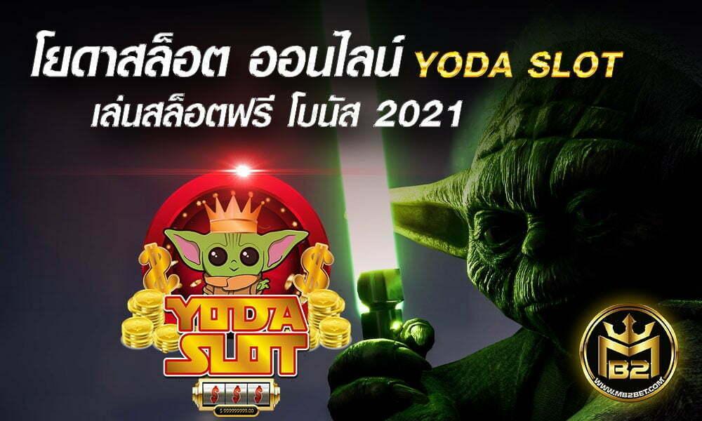 โยดาสล็อต ออนไลน์ YODA SLOT เล่นสล็อตฟรี โบนัส 2021
