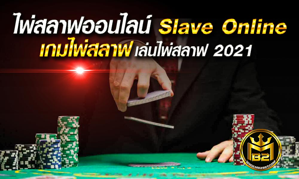 ไพ่สลาฟออนไลน์  Slave Online เกมไพ่สลาฟ เล่นไพ่สลาฟ 2021