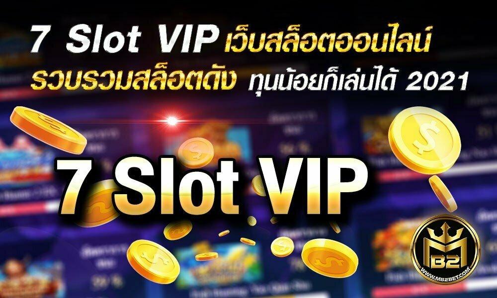 7 Slot VIP เว็บสล็อตออนไลน์ รวบรวมสล็อตดัง ทุนน้อยก็เล่นได้ 2021