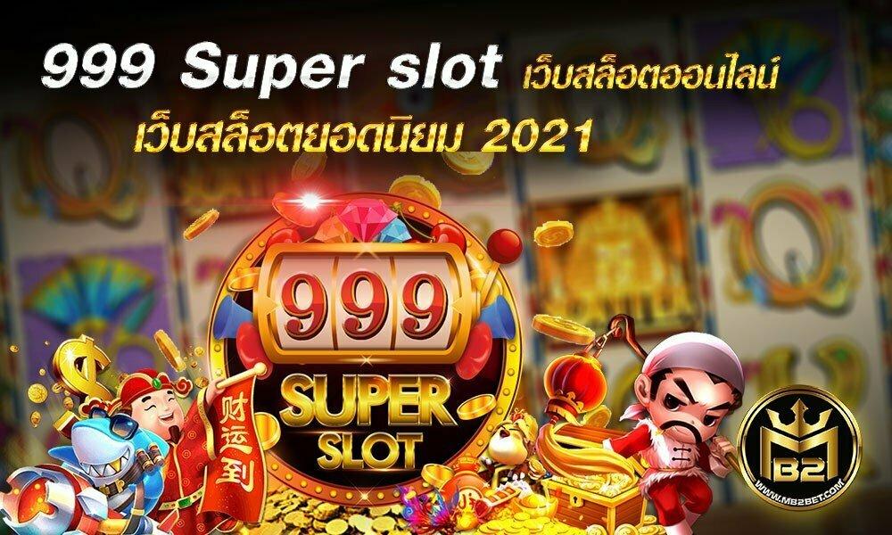 999 Super slot เว็บสล็อตออนไลน์ เว็บสล็อตยอดนิยม 2021