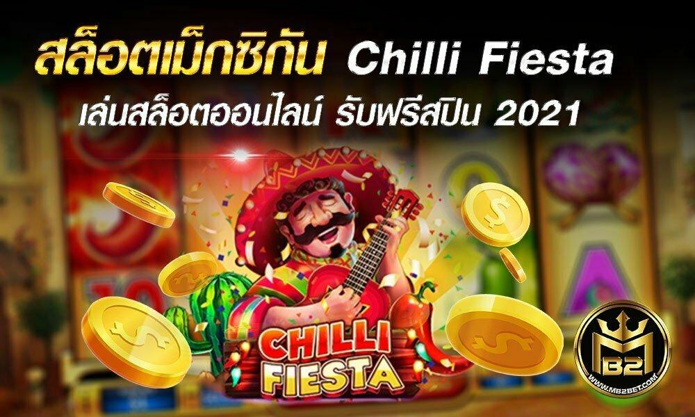 Chilli Fiesta สล็อตเม็กซิกัน เล่นสล็อตออนไลน์ รับฟรีสปิน 2021