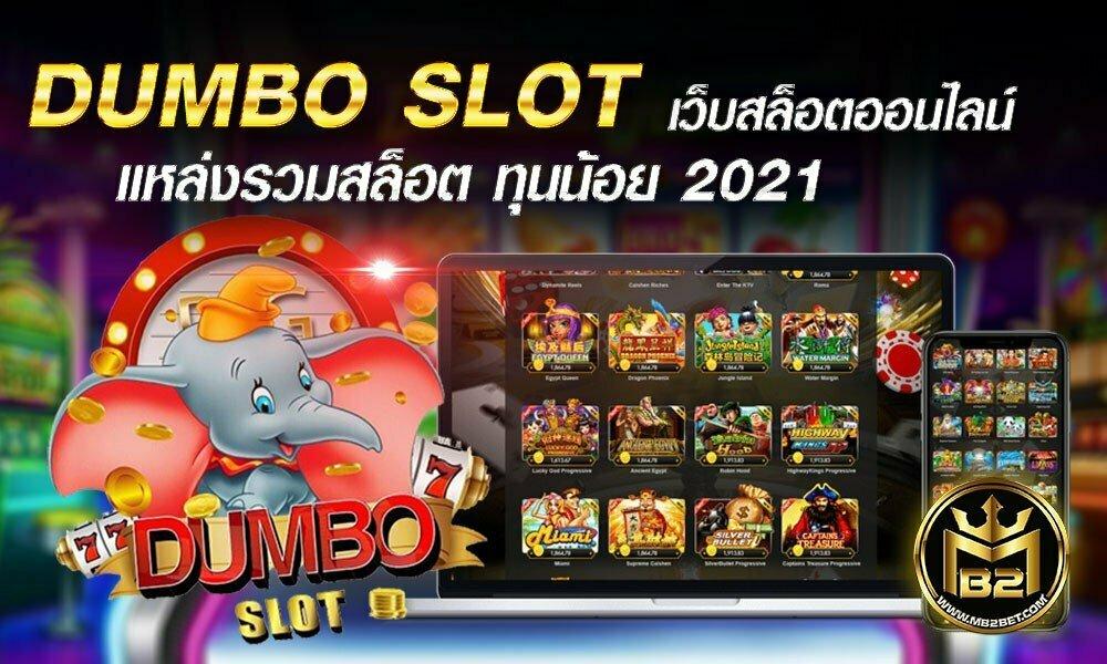 DUMBO SLOT เว็บสล็อตออนไลน์ แหล่งรวมสล็อต ทุนน้อย 2021