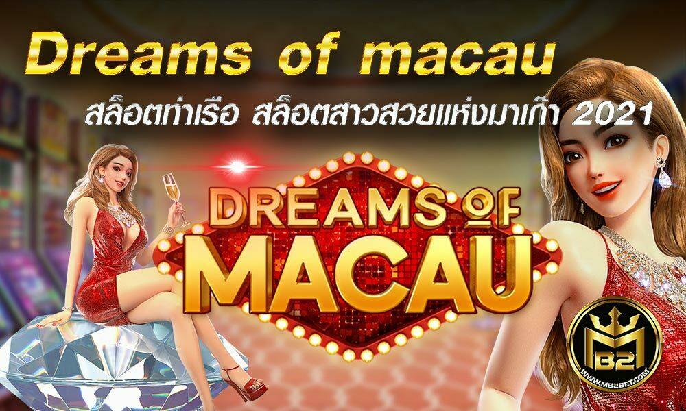 Dreams of macau สล็อตท่าเรือ สล็อตสาวสวยแห่งมาเก๊า 2021