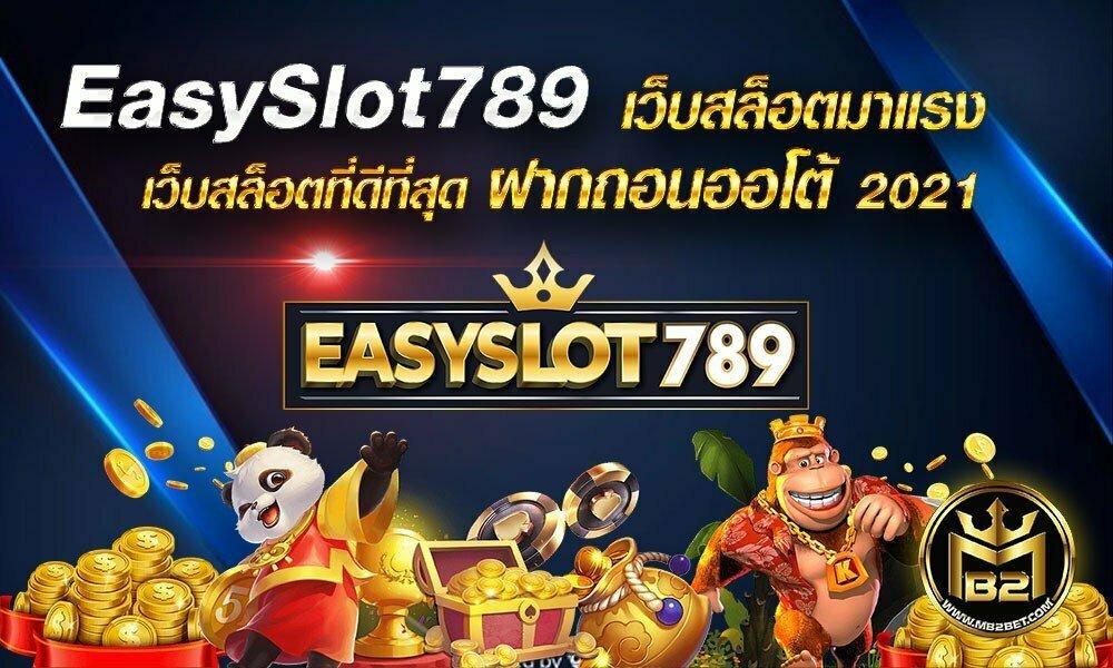 EasySlot789 เว็บสล็อตมาแรง เว็บสล็อตที่ดีที่สุด ฝากถอนออโต้ 2021