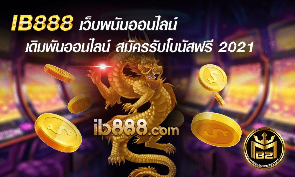 IB888 เว็บพนันออนไลน์ เดิมพันออนไลน์ สมัครรับโบนัสฟรี 2021