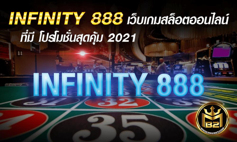 INFINITY 888 เว็บเกมสล็อตออนไลน์ ที่มี โปรโมชั่นสุดคุ้ม 2021