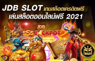 JDB SLOT เกมสล็อตเครดิตฟรี เล่นสล็อตออนไลน์ฟรี 2021
