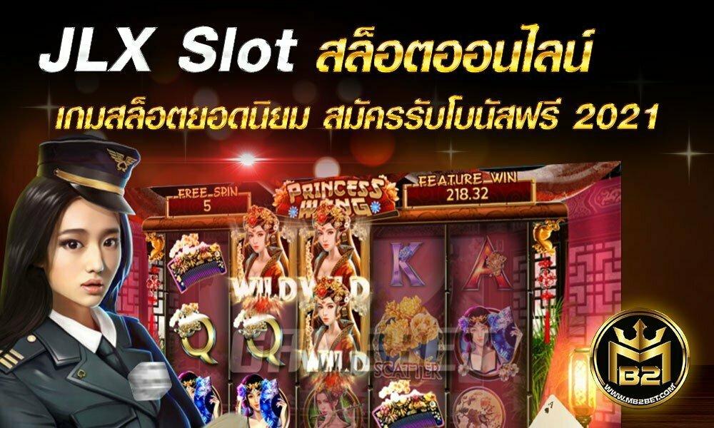 JLX Slot สล็อตออนไลน์ เกมสล็อตยอดนิยม สมัครรับโบนัสฟรี 2021