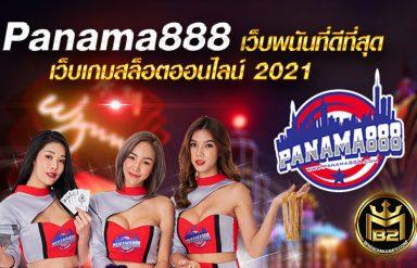 Panama888 เว็บพนันที่ดีที่สุด เว็บเกมสล็อตออนไลน์ 2021