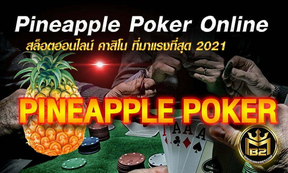 Pineapple Poker Online สล็อตออนไลน์ คาสิโน ที่มาแรงที่สุด 2021
