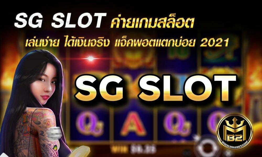 SG SLOT ค่ายเกมสล็อต เล่นง่าย ได้เงินจริง แจ็คพอตแตกบ่อย 2021