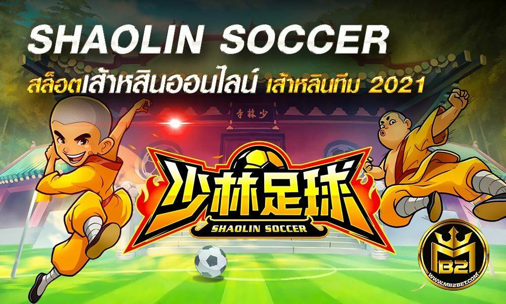 SHAOLIN SOCCER สล็อตเส้าหสินออนไลน์ เส้าหลินทีม 2021