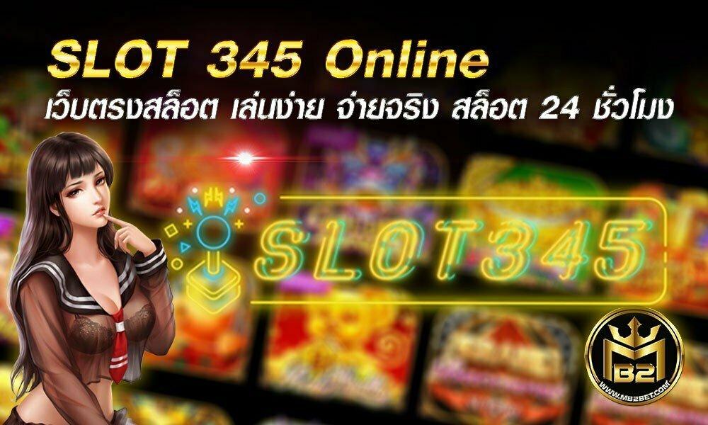 SLOT 345 Online เว็บตรงสล็อต เล่นง่าย จ่ายจริง สล็อต 24 ชั่วโมง