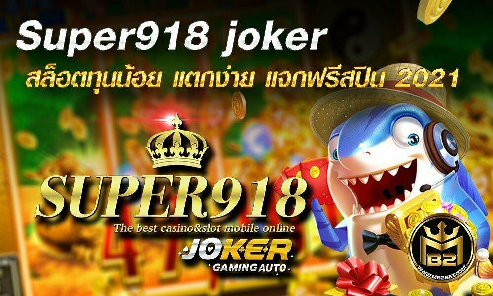 Super918 joker สล็อตทุนน้อย แตกง่าย แจกฟรีสปิน 2021