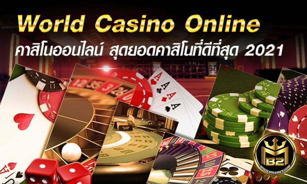 World Casino Online คาสิโนออนไลน์ สุดยอดคาสิโนที่ดีที่สุด 2021