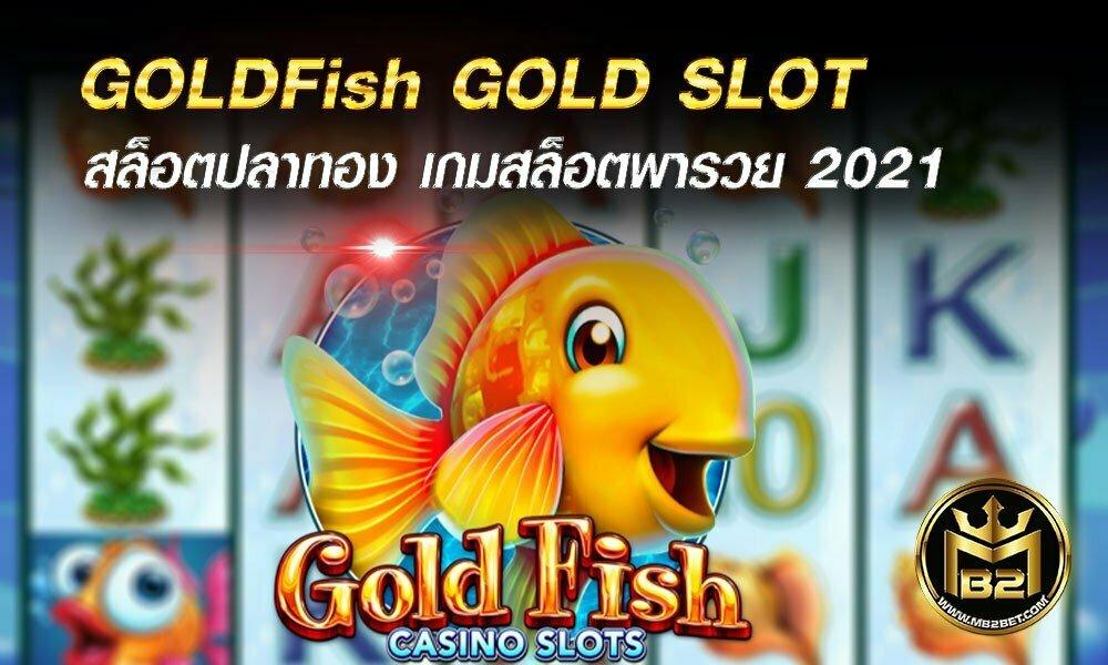 สล็อตปลาทอง GOLDFish GOLD SLOT เกมสล็อตพารวย 2021
