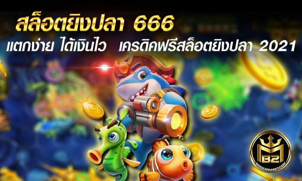 สล็อตยิงปลา 666 แตกง่าย ได้เงินไว  เครดิคฟรีสล็อตยิงปลา 2021