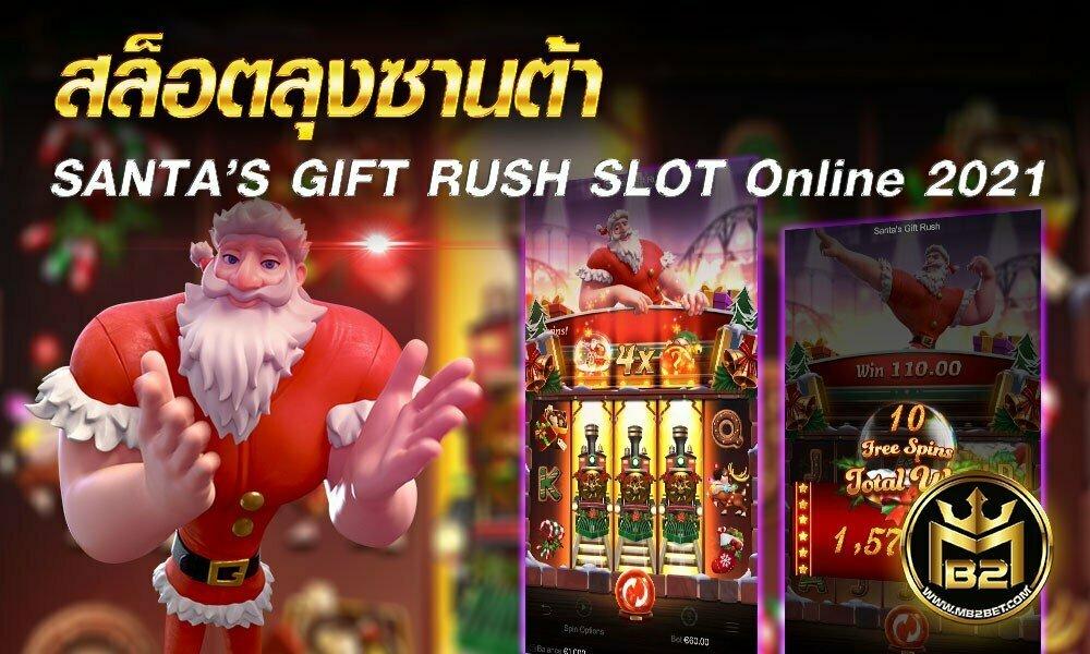 สล็อตลุงซานต้า SANTA'S GIFT RUSH SLOT Online 2021