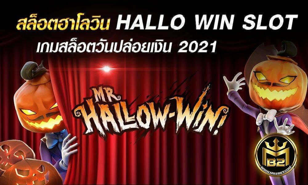 สล็อตฮาโลวิน HALLO WIN SLOT เกมสล็อตวันปล่อยเงิน 2021