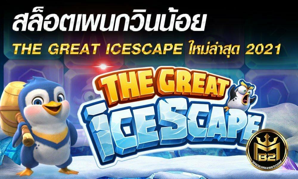 สล็อตเพนกวินน้อย THE GREAT ICESCAPE ใหม่ล่าสุด 2021