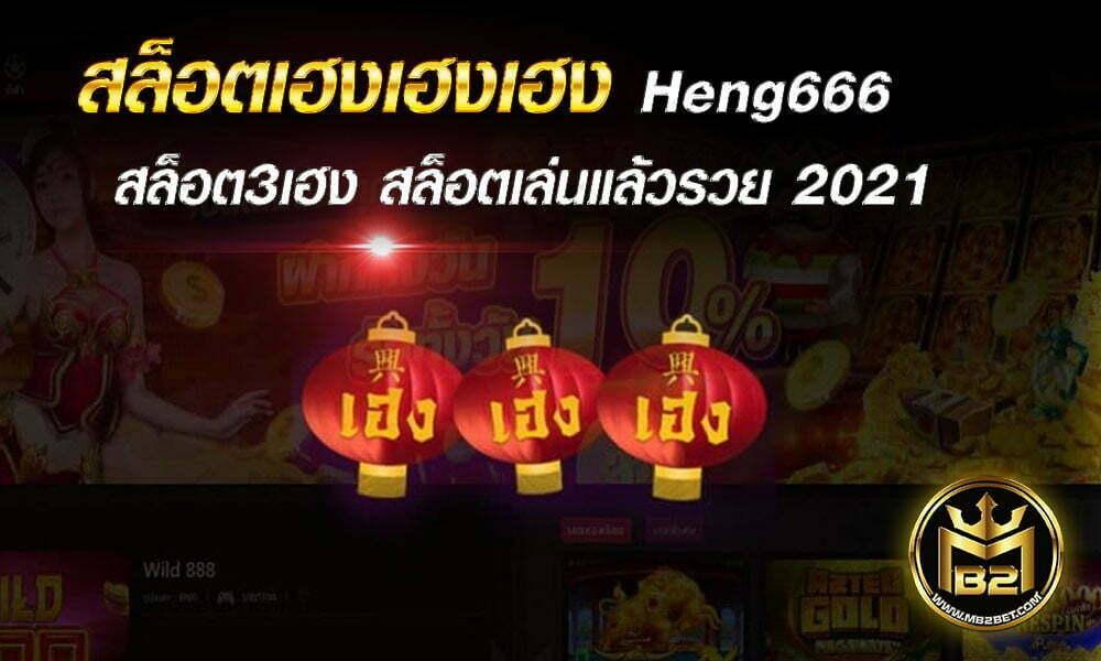 สล็อตเฮงเฮงเฮง Heng666 สล็อต3เฮง สล็อตเล่นแล้วรวย 2021