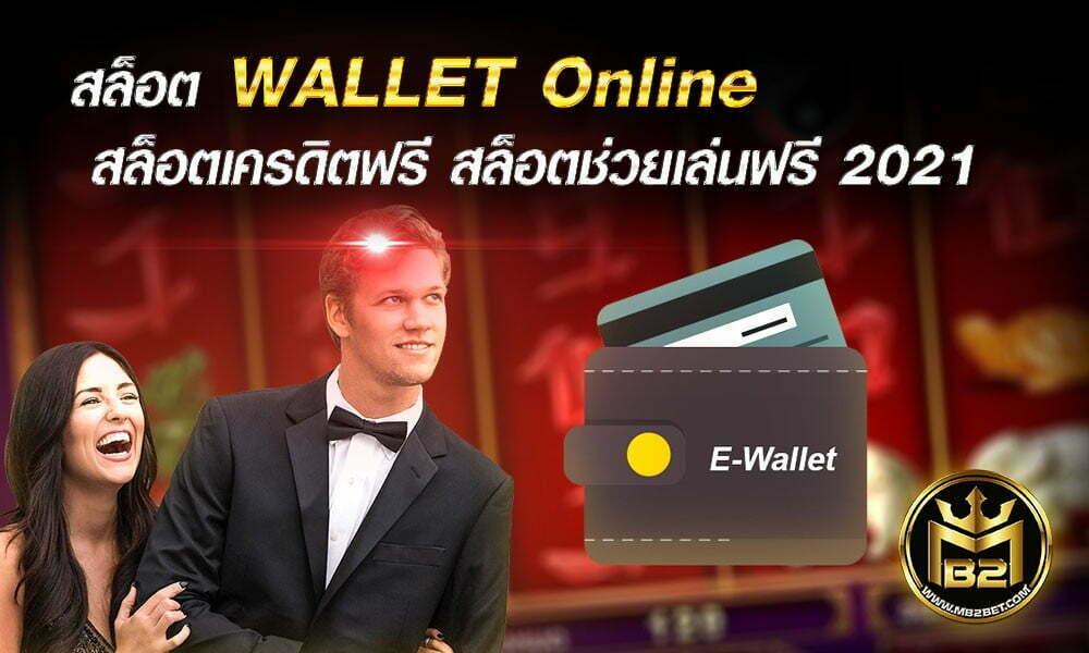 สล็อต WALLET Online สล็อตเครดิตฟรี สล็อตช่วยเล่นฟรี 2021