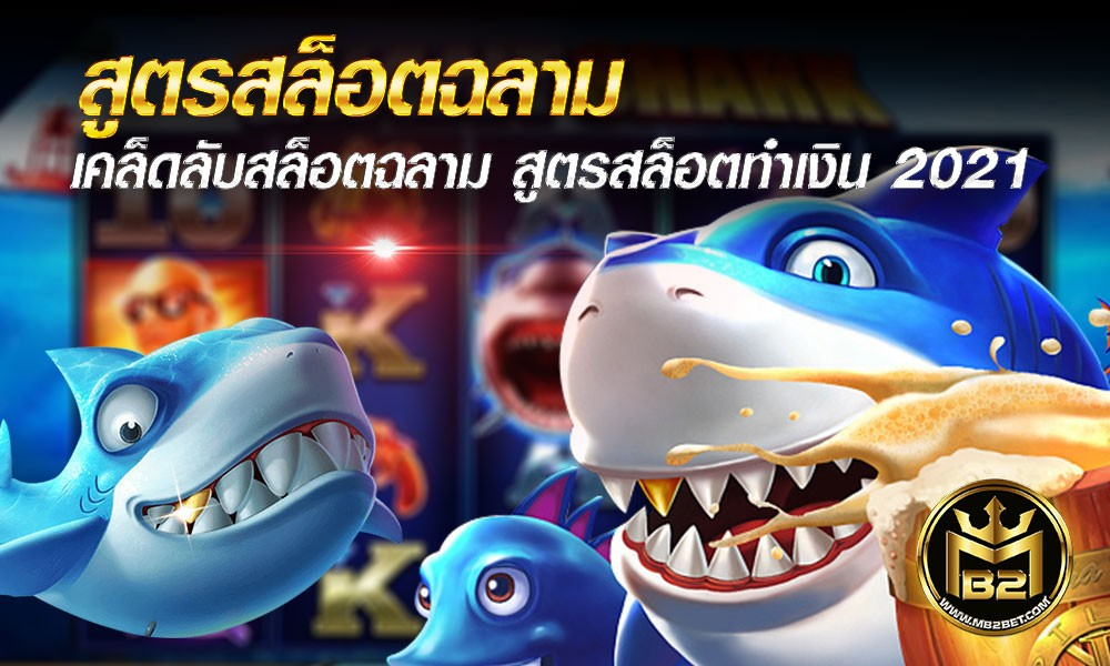 สูตรสล็อตฉลาม เคล็ดลับสล็อตฉลาม สูตรสล็อตทำเงิน 2021