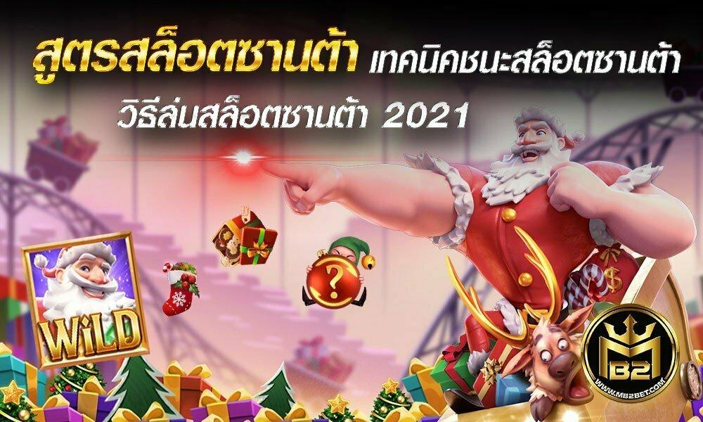 สูตรสล็อตซานต้า เทคนิคชนะสล็อตซานต้า วิธีล่นสล็อตซานต้า 2021