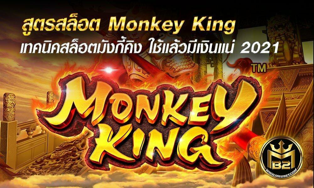 สูตรสล็อต Monkey King เทคนิคสล็อตมังกี้คิง ใช้แล้วมีเงินแน่ 2021