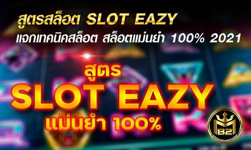 สูตรสล็อต SLOT EAZY แจกเทคนิคสล็อต สล็อตแม่นยำ 100% 2021