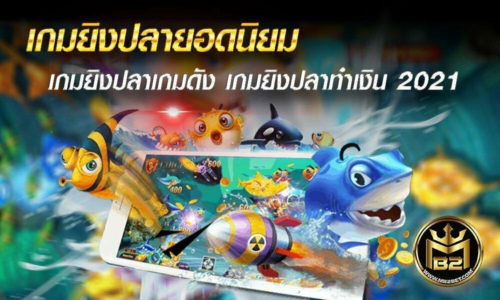เกมยิงปลายอดนิยม เกมยิงปลาเกมดัง เกมยิงปลาทำเงิน 2021
