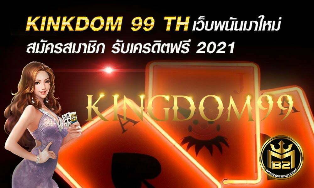 KINKDOM 99 TH เว็บพนันมาใหม่ สมัครสมาชิก รับเครดิตฟรี 2021