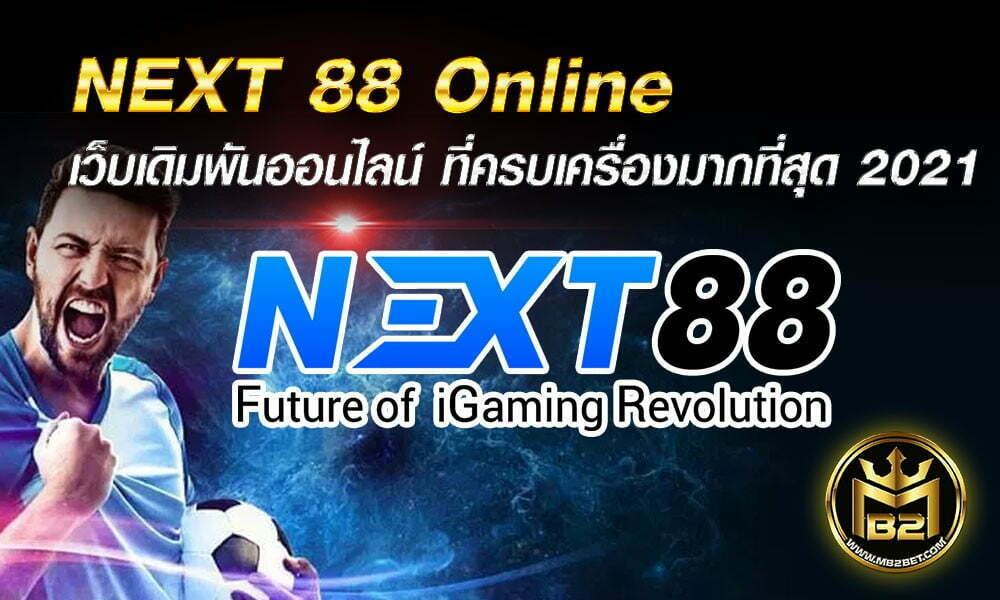 NEXT 88 Online เว็บเดิมพันออนไลน์ ที่ครบเครื่องมากที่สุด 2021