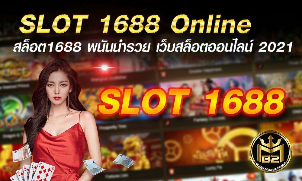 SLOT 1688 Online สล็อต1688 พนันนำรวย เว็บสล็อตออนไลน์ 2021