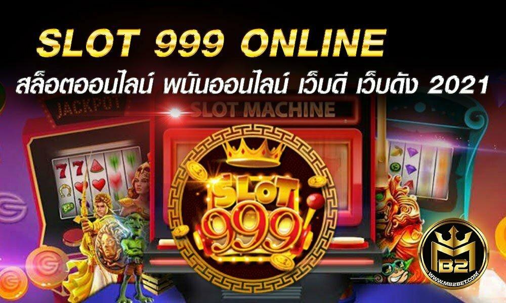 SLOT 999 ONLINE สล็อตออนไลน์ พนันออนไลน์ เว็บดี เว็บดัง 2021