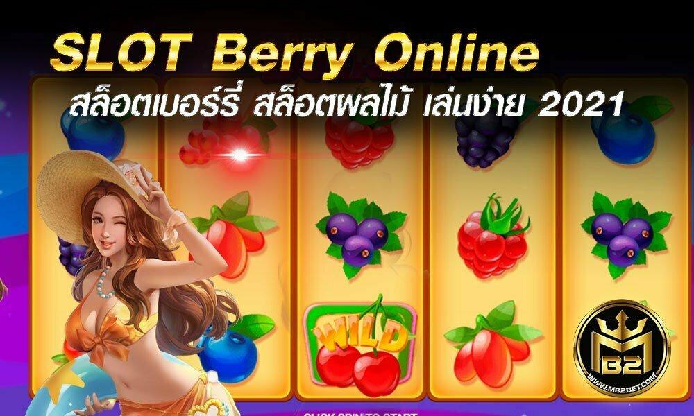 SLOT Berry Online สล็อตเบอร์รี่ สล็อตผลไม้ เล่นง่าย 2021