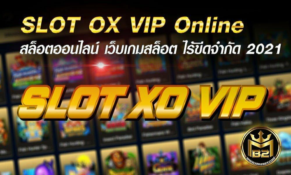 SLOT OX VIP Online สล็อตออนไลน์ เว็บเกมสล็อต ไร้ขีดจำกัด 2021