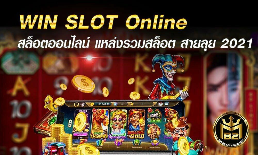 WIN SLOT Online สล็อตออนไลน์ แหล่งรวมสล็อต สายลุย 2021