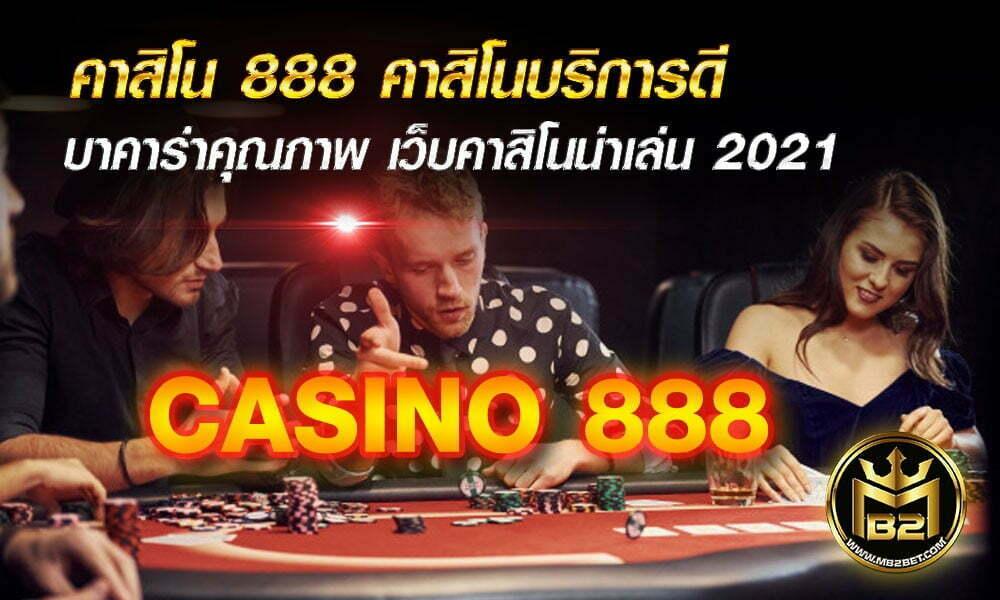 คาสิโน 888 คาสิโนบริการดี บาคาร่าคุณภาพ เว็บคาสิโนน่าเล่น 2021